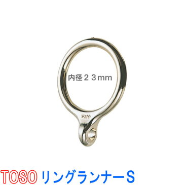トーソー/TOSO製 リングランナー/リングランナーS(1パック10個) 内径23mm/カラー:ゴールド
