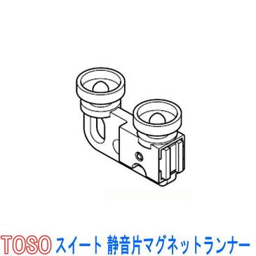 トーソー/TOSO製 静音カーテンレールスイート用/静音片マグネットランナー(1個) 片開き用