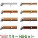 TOSO/トーソー製 カーテンレールエリートMセット サイズオーダー/51〜181cm/カラー:プレーンホワイト