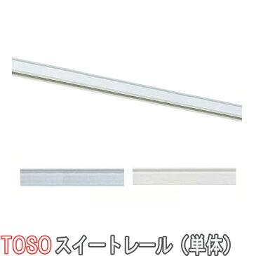 トーソー/TOSO製 静音カーテンレールスイート/レール(単体)300cm