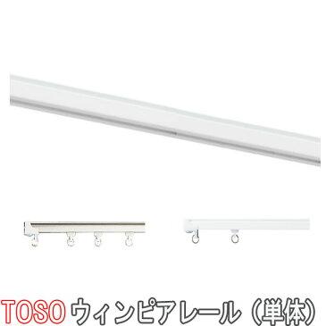 トーソー/TOSO製 静音カーテンレールウィンピア/レール(単体)200cm カラー:アルミナチュラル/アルミホワイト