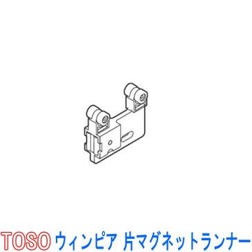 トーソー/TOSO製 カーテンレールウィンピア用/片マグネットランナー(1個) 片開き用