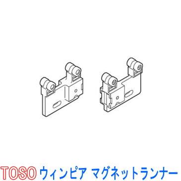 トーソー/TOSO製カーテンレールウィンピア用/マグネットランナー(1個) 両開き用