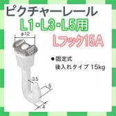 ピクチャーレール フック ピクチャーレール Lシリーズ用 ◆Lフック15A ホワイト(1コ)天井付け用 【ピクチャーレール フック】