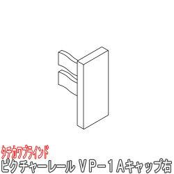 ピクチャーレール◆タチカワブラインドVP−1A用キャップ(左)1個【ピクチャーレール】【ピクチャーレール_%OFF】