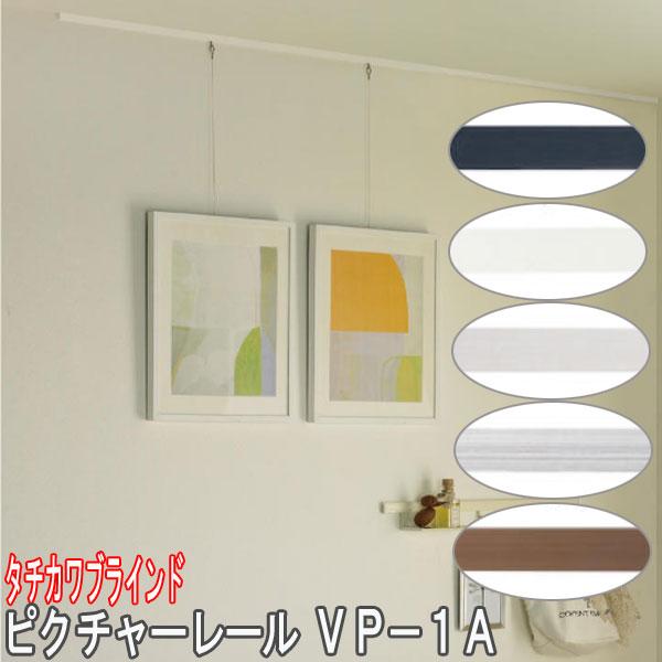 タチカワブラインド製 ピクチャーレール/VP-1A 正面付けセット/規格サイズ/400cm