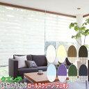 タチカワブラインド製 調光ロールカーテンデュオレ/クエンテ 単色フレーム/サイズオーダー/全5色