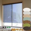 立川機工製 ファーステージロールカーテン サイズオーダー/無地ナチュラル 全3色