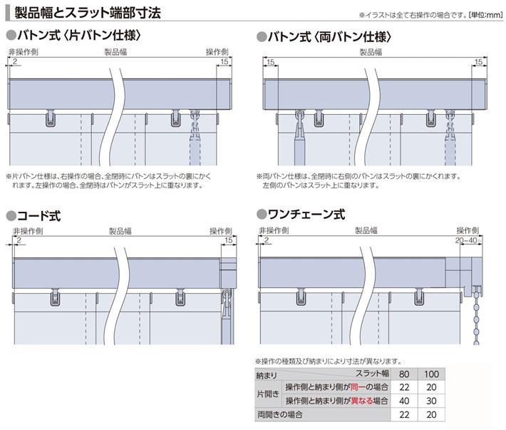 タチカワブラインド製 縦型ブラインドラインドレープ/マカロン/シングルスタイル スラット幅80ミリ/ウォッシャブル/防炎/消臭/抗菌/VOC低減機能