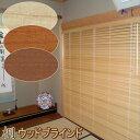 木製ブラインド/桐ウッドブラインド 羽幅35mm/サイズオーダー