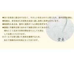 ロールアップ・スクリーンカラー障子風スクリーン【ふわり】