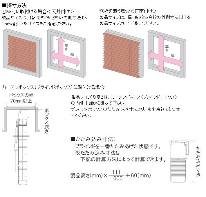 立川機工製 ファーステージウッドブラインド/木製ブラインド スラット幅35ミリ/サイズオーダー/全5色
