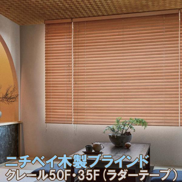 ニチベイ製 木製ブラインド ウッドブラインド クレール50F・35F 標準カラー(ラダーテープ)ループコード式 【ウッドブラインド_ニチベイ】【木製ブラインド_ニチベイ】:インテリアきらめき