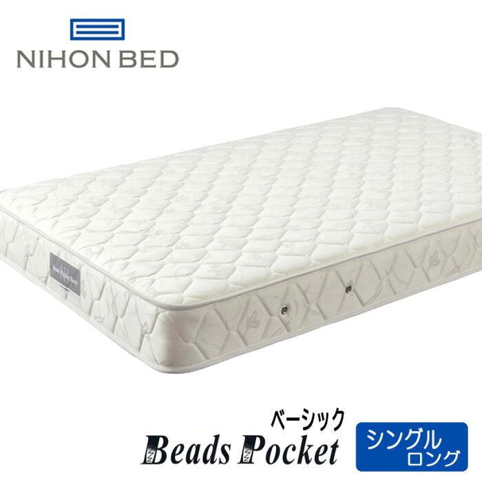 【開梱設置+送料無料】日本ベッド ビーズポケットベーシック シングルロングサイズ(11272)日本ベッド正規販売店