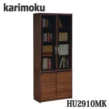 【開梱設置付き】カリモク家具 HU2910MK 書棚 幅800×奥390×高2100mm 送料無料 日本製国産