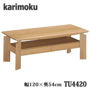 【開梱設置付き】カリモク家具 TU4420 テーブル 幅120×奥54×高40cm 送料無料 日本製国産