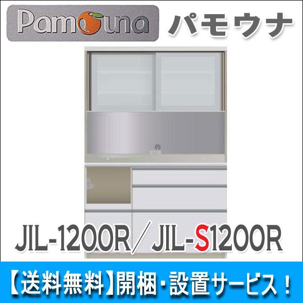パモウナJIL-1200R(奥行50cm)/JIL-S1200R(奥行44.5cm)、幅120cm、高187cm【開梱・設置無料】ダイニングボード完成品、送料無料、PAMOUNA食器棚 日本製国産 JIシリーズ:インテリア物語