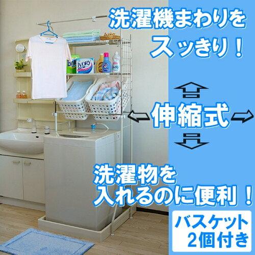 ランドリーラック ◆送料無料◆ 洗濯機ラック 伸縮式ランドリーラック ...
