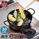 天ぷら 鍋 激安