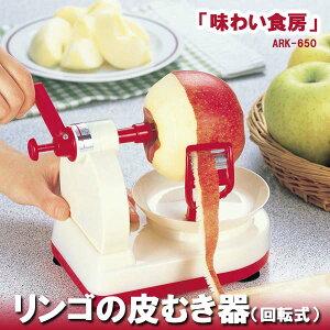 回すだけで簡単にリンゴやナシの皮がむけます。リンゴの皮むき器 味わい食房 果汁皮むき器 リン...