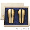 タンブラーセット タンブラー 桐箱入り 2個セット 銅製 ◆...
