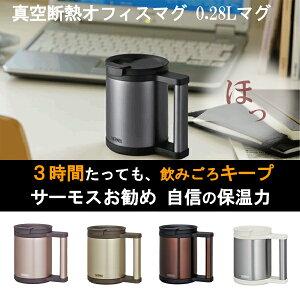 デスクワークの使いやすさを考えたシンプル設計。ふた付マグカップ!真空断熱で冷めにくく、結...