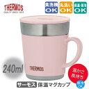 サーモス 保温マグカップ ステンレス製カップ 240ml 【ライトピンク】 TH