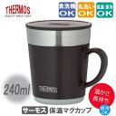 サーモス 保温マグカップ ステンレス製カップ 240ml 【エスプレッ...