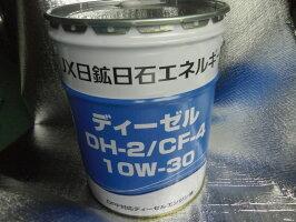 会社宛のお届のみ送料無料!ENEOS高性能JXディーゼルエンジンオイルDH-2/CF410W3020リッター1缶DPF対応(個人名への発送不可です)