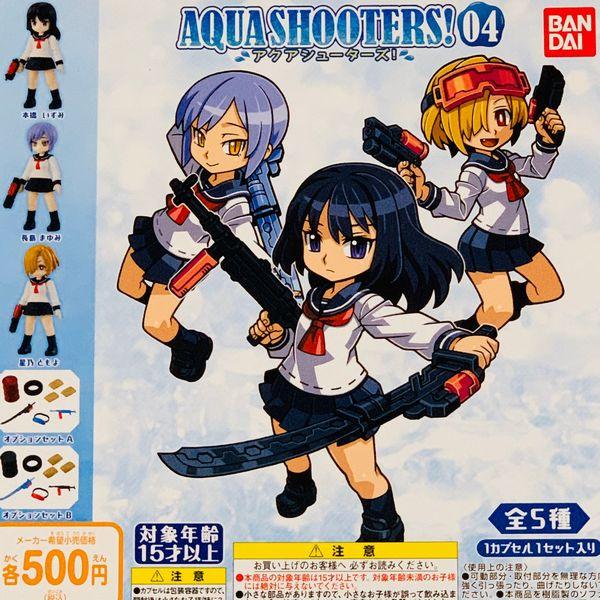 コレクション, フィギュア  04 AQUASHOOTERS! 5 4
