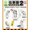 【入荷済】【即納】仕事猫ミニフィギュアコレクション2 全5種セットレア無