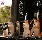 合掌 GASSHO 全5種セット シリーズ 第1弾 犬 猫 カワウソ ぺんぎん ガチャガチャ