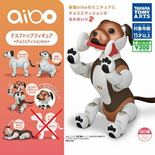 コレクション, フィギュア aibo mix 4