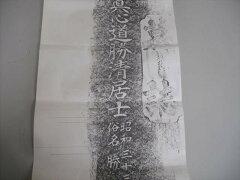 墓石現地出張文字彫り(墓誌過去碑霊標戒名)