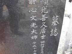 墓石・過去碑(墓誌)戒名文字彫り