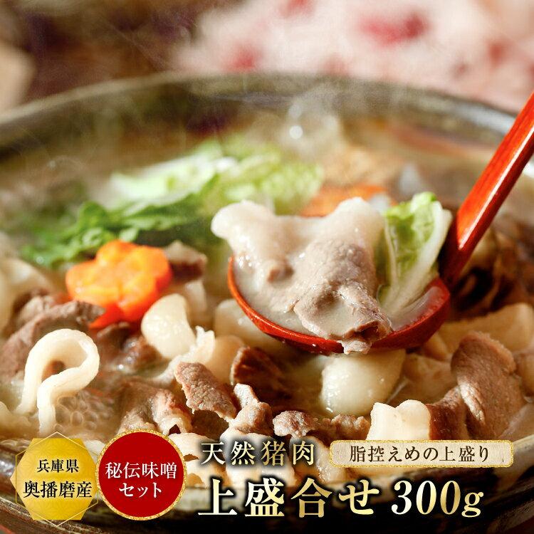 石井精肉店『天然猪肉ぼたん鍋用特上300グラム+秘伝みそ』