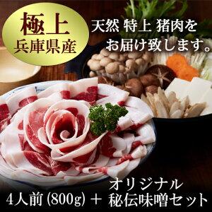 【ぼたん鍋】 天然 猪肉 (イノシシ肉) ぼたん鍋用 特上【800g秘伝みそセッ…