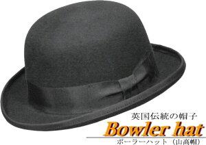 ボーラーハット 山高帽 フェルト 帽子 メンズ レディース 日本製 SS(55)/S(56)/M(57)/L(58)/LL(59)/3L(60)/4L(61)