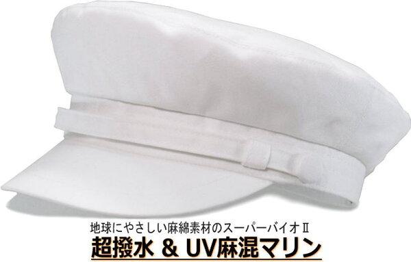 マリンキャップ/UV/撥水/スーパーハイテク麻混マリンキャップ/オフホワイト/黒/メンズ/レディース/モッズキャップ/大きいサイ