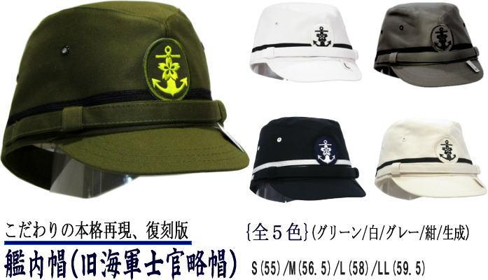 艦内帽(旧海軍士官略帽)/大きいサイズ/帽子/マリンキャップ[S(55)/M(56.5)/L(58)/LL(59.5)]03P01Mar15