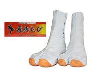 【飛脚足袋】エアークッション足袋7枚コハゼ白22.5cm〜29cm【祭足袋】【エアー足袋】