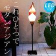 アジアン照明 間接照明 フロアライト スタンドライト スタンド照明 フロアスタンドライト アジアンランプ 照明 おしゃれ インテリア モダン リゾート バリ 北欧 ハワイアン LED対応 お祝い 新築祝い 引っ越し祝い プレゼント 送料無料/ココスタンドシングルS