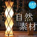 予約【アジアン照明 間接照明 フロアライト スタンドライト スタンド照明 フロアスタンドライト…