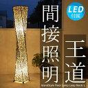 【アジアン照明 スタンドライト 間接照明 フロアライト スタンド照明 フロアスタンド アジアン…