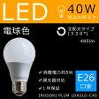 LED電球 E26 40W相当 全配光タイプ 光が拡散型 電球色 調光器対応 一般電球形 LEDライト LED照明 インテリア 省エネ LED 電球 e26 間接照明 照明器具/Irodori Plum LDA5LD-C40
