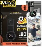 BLACKEYECLIPPERブラックアイクリッパー180°