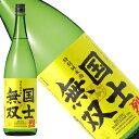 特別純米酒 国士無双 烈(れつ) 1800ml【北海道/高砂酒造(株)】【RCP】