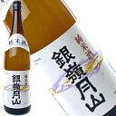 銀嶺 月山 純米酒 720ml【山形県/月山酒造】