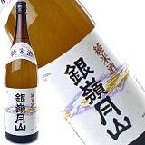 銀嶺月山純米酒