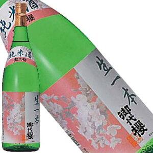 純米酒 御代櫻 生一本 1.8L【岐阜県/御代桜醸造(株)】